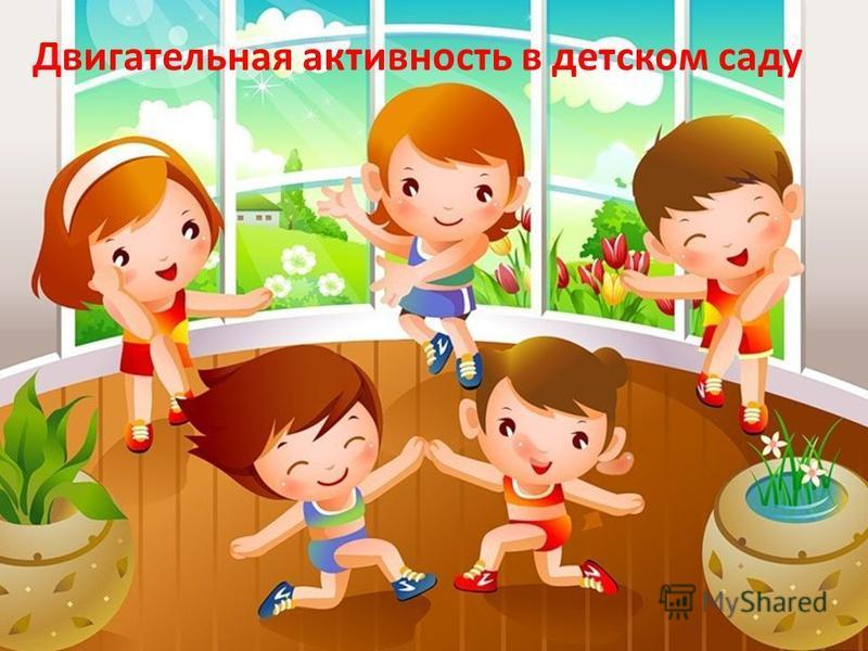 Двигательная активность в детском саду