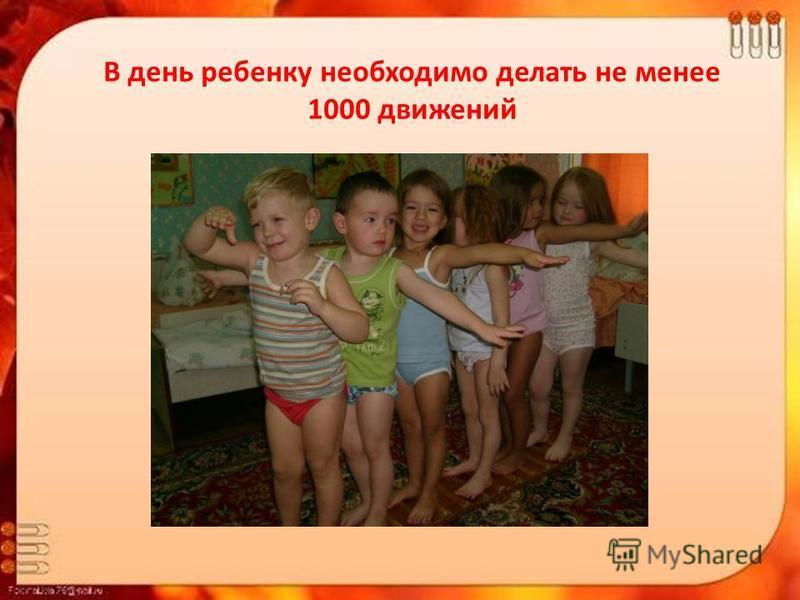 В день ребенку необходимо делать не менее 1000 движений