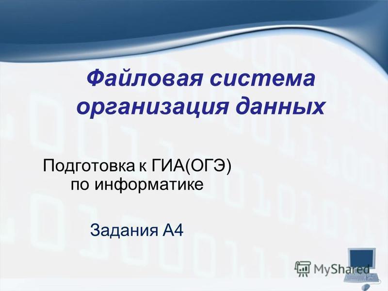 Файловая система организация данных Подготовка к ГИА(ОГЭ) по информатике Задания А4