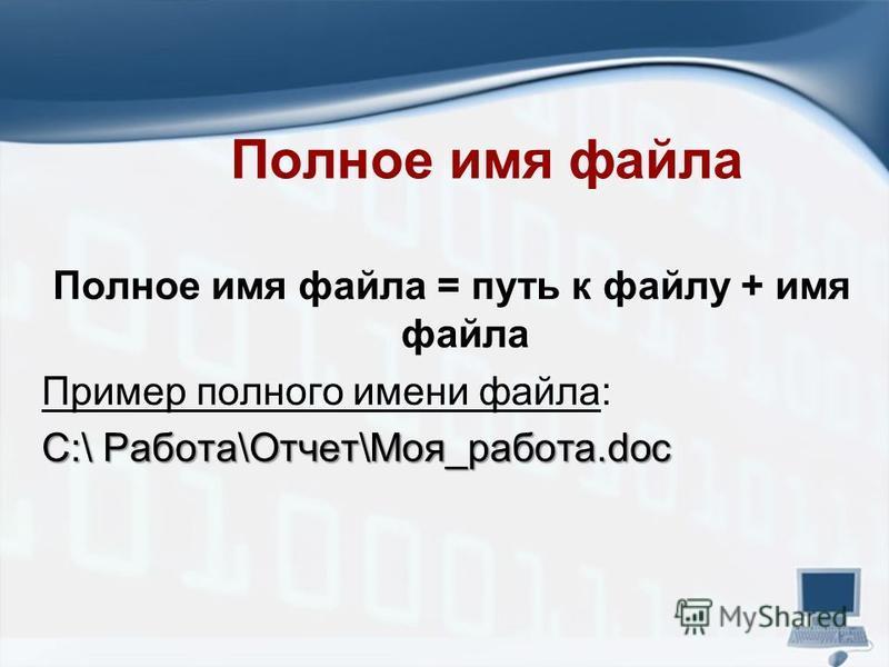 Полное имя файла Полное имя файла = путь к файлу + имя файла Пример полного имени файла: С:\ Работа\Отчет\Моя_работа.doc