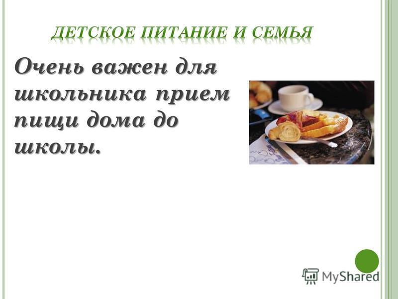 Очень важен для школьника прием пищи дома до школы.