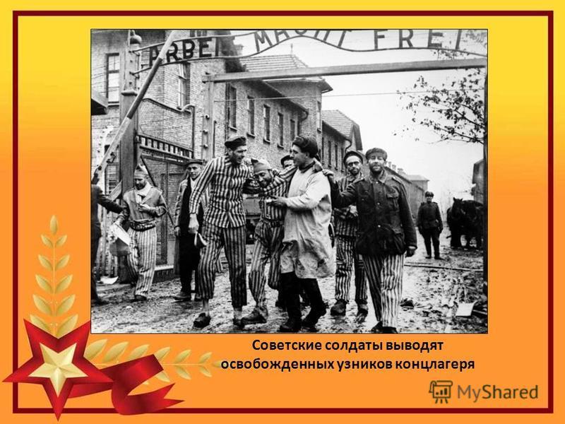 Советские солдаты выводят освобожденных узников концлагеря
