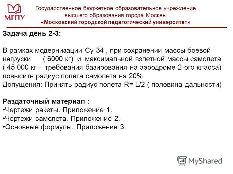 7 Государственное бюджетное образовательное учреждение высшего образования города Москвы «Московский городской педагогический университет» Задача день 2-3: В рамках модернизации Су-34, при сохранении массы боевой нагрузки ( 6000 кг) и максимальной вз