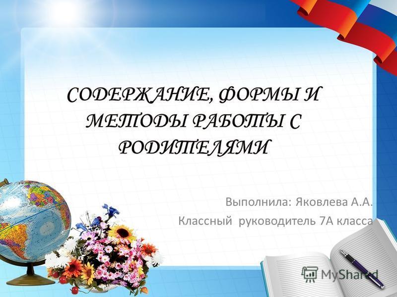 Выполнила: Яковлева А.А. Классный руководитель 7А класса