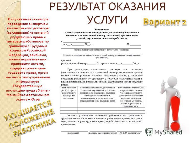 РЕЗУЛЬТАТ ОКАЗАНИЯ УСЛУГИ В случае выявления при проведении экспертизы коллективного договора ( соглашения ) положений ухудшающих права и интересы работников по сравнению с Трудовым кодексом Российской Федерации, законами, иными нормативными правовым