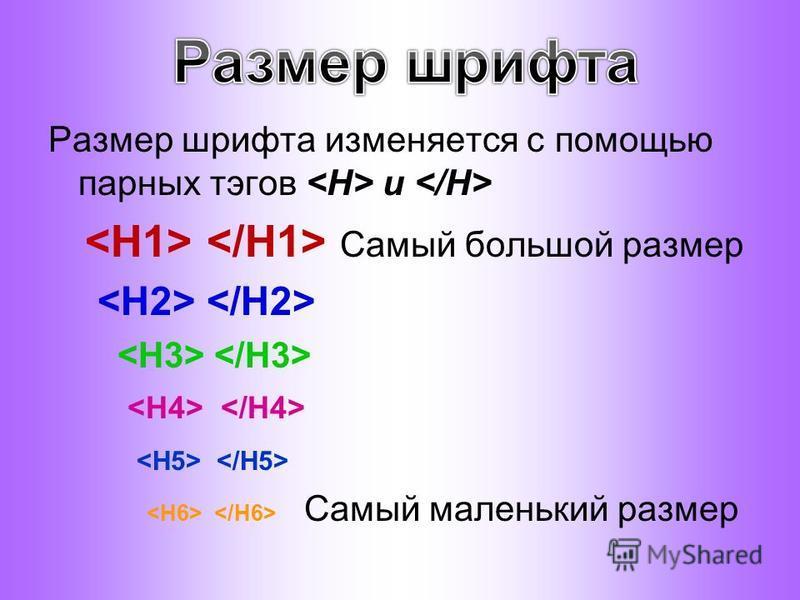 Размер шрифта изменяется с помощью парных тэгов и Самый большой размер Самый маленький размер