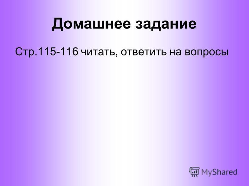 Домашнее задание Стр.115-116 читать, ответить на вопросы
