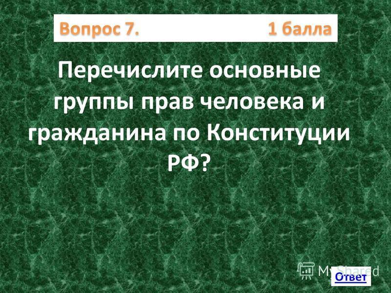 Ответ Перечислите основные группы прав человека и гражданина по Конституции РФ?