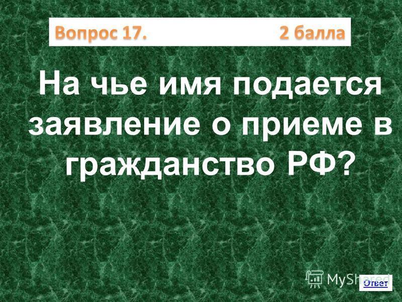 Ответ На чье имя подается заявление о приеме в гражданство РФ?