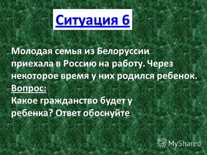 Молодая семья из Белоруссии приехала в Россию на работу. Через некоторое время у них родился ребенок. Вопрос: Какое гражданство будет у ребенка? Ответ обоснуйте