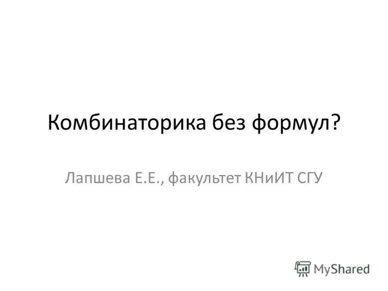 Комбинаторика без формул? Лапшева Е.Е., факультет КНиИТ СГУ