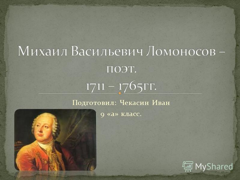 Подготовил: Чекасин Иван 9 «а» класс.