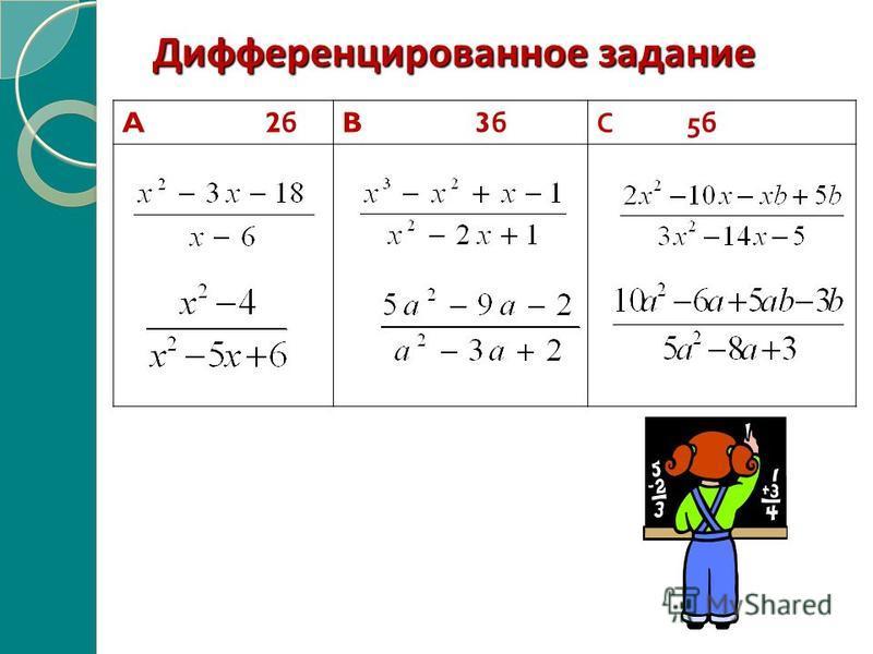 A 2 б B 3 бС 5 б Дифференцированное задание