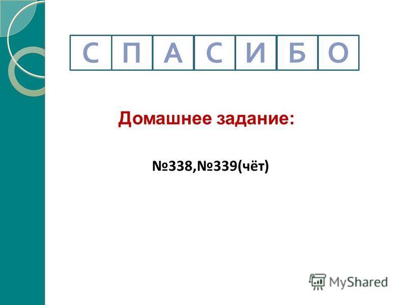 Домашнее задание: 338,339(чёт) СПАСИБО