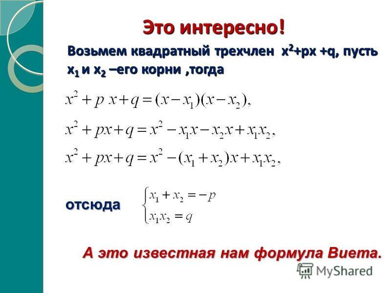 Возьмем квадратный трехчлен х 2 +ps +q, пусть x 1 и x 2 –его корни,тогда отсюда отсюда А это известная нам формула Виета. Это интересно! Это интересно!