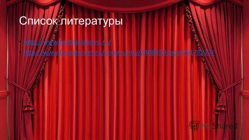 Список литературы http://www.teatrbalakovo.ru/ http://www.liveinternet.ru/community/2408599/post75178277/