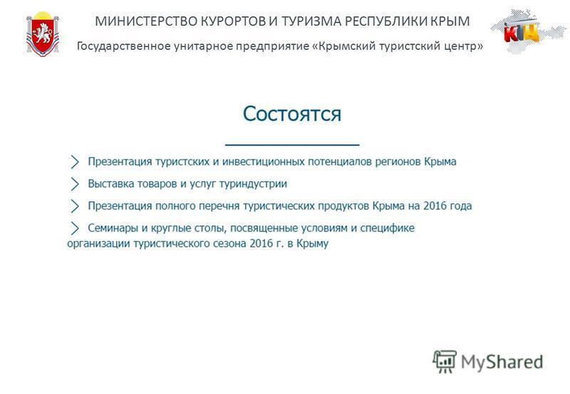 МИНИСТЕРСТВО КУРОРТОВ И ТУРИЗМА РЕСПУБЛИКИ КРЫМ Государственное унитарное предприятие «Крымский туристский центр»