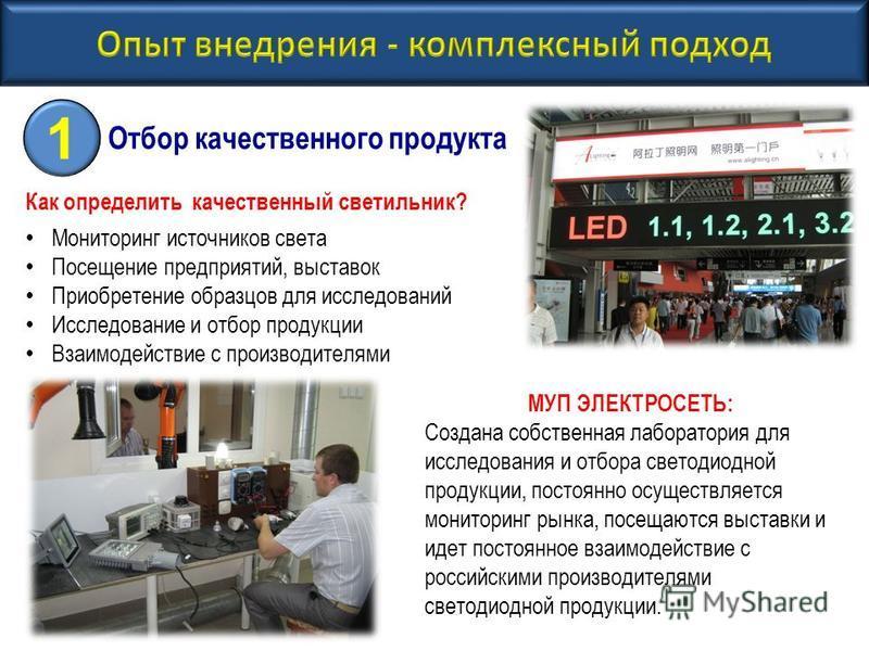 Как определить качественный светильник? Мониторинг источников света Посещение предприятий, выставок Приобретение образцов для исследований Исследование и отбор продукции Взаимодействие с производителями 1 Отбор качественного продукта МУП ЭЛЕКТРОСЕТЬ: