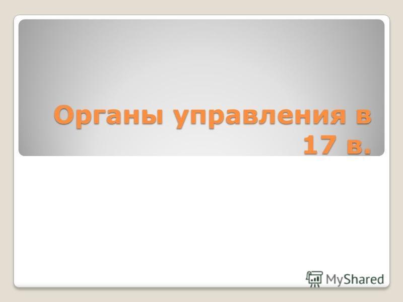 Органы управления в 17 в.
