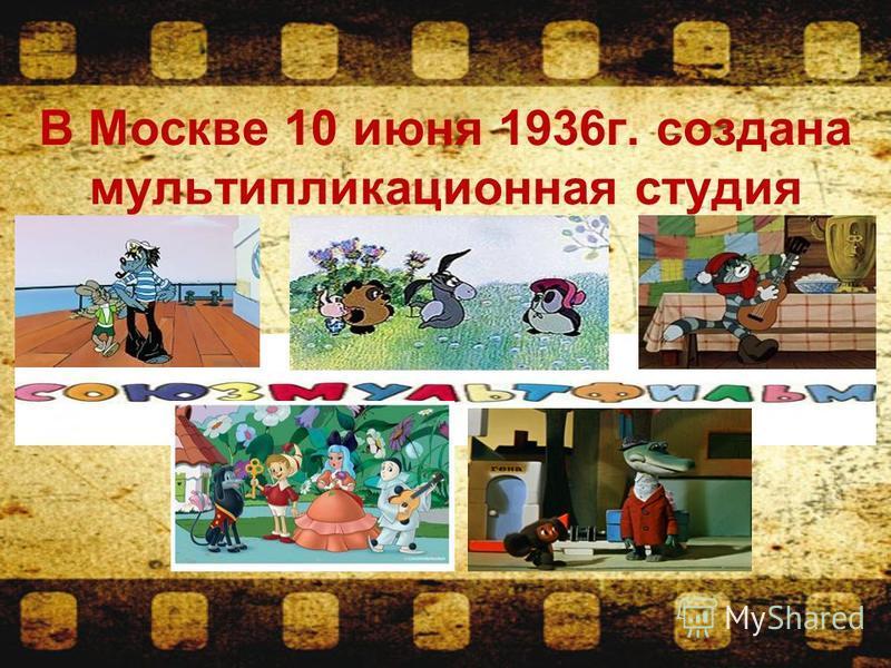 В Москве 10 июня 1936 г. создана мультипликационная студия