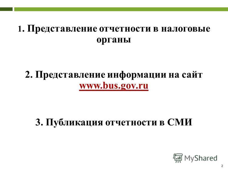 2 1. Представление отчетности в налоговые органы 2. Представление информации на сайт www.bus.gov.ru 3. Публикация отчетности в СМИ