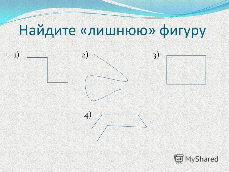 Найдите «лишнюю» фигуру 1) 2) 3) 4)