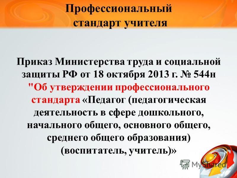 Профессиональный стандарт учителя Приказ Министерства труда и социальной защиты РФ от 18 октября 2013 г. 544 н