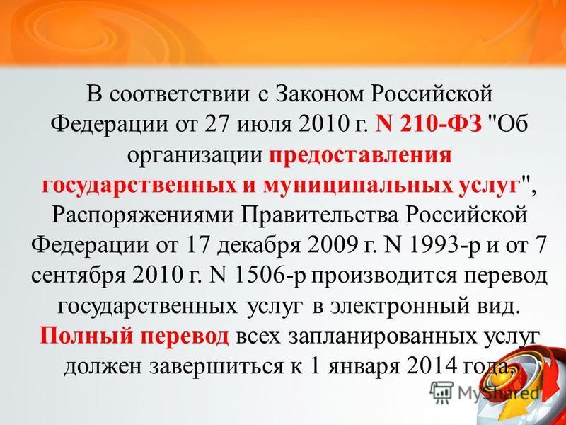 В соответствии с Законом Российской Федерации от 27 июля 2010 г. N 210-ФЗ