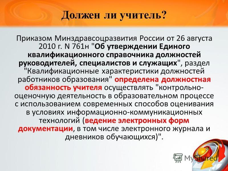 Должен ли учитель? Приказом Минздравсоцразвития России от 26 августа 2010 г. N 761 н