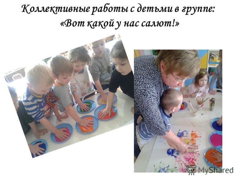 Коллективные работы с детьми в группе: «Вот какой у нас салют!»