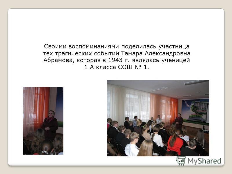 Своими воспоминаниями поделилась участница тех трагических событий Тамара Александровна Абрамова, которая в 1943 г. являлась ученицей 1 А класса СОШ 1.