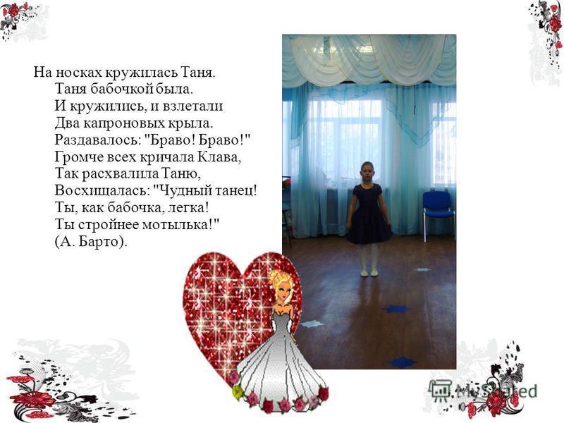 . : Татьяна - греческое имя, означает