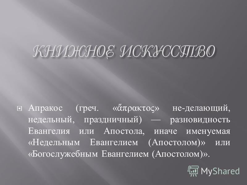 Апракос ( греч. « πρακτος » не - делающий, недельный, праздничный ) разновидность Евангелия или Апостола, иначе именуемая « Недельным Евангелием ( Апостолом )» или « Богослужебным Евангелием ( Апостолом )».