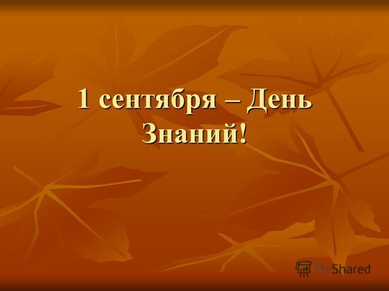 1 сентября – День Знаний!