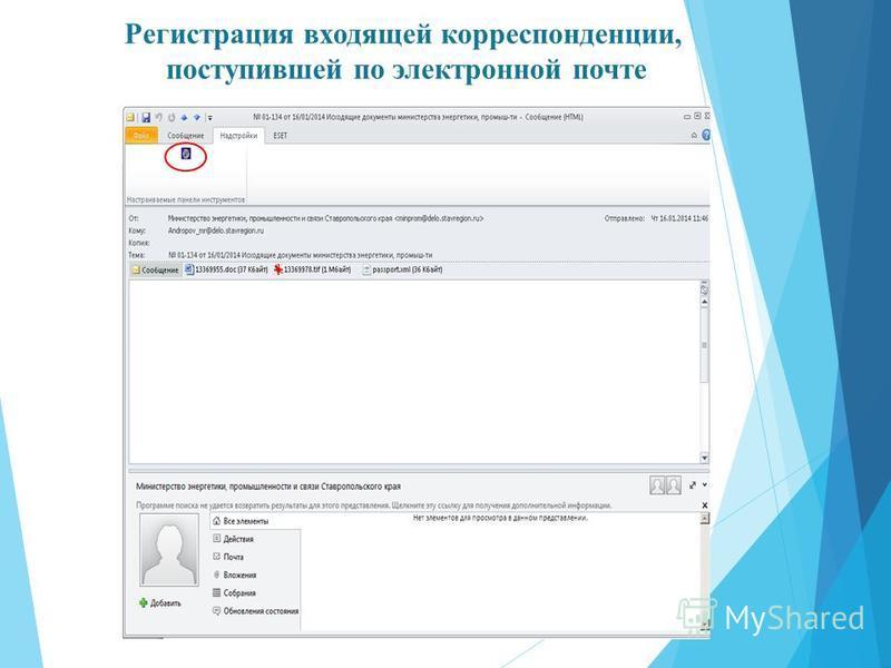 Регистрация входящей корреспонденции, поступившей по электронной почте