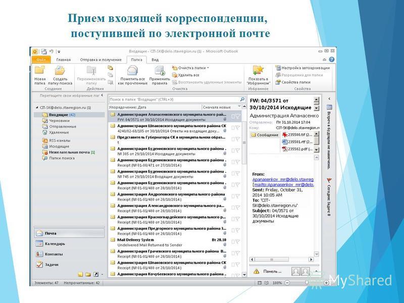 Прием входящей корреспонденции, поступившей по электронной почте