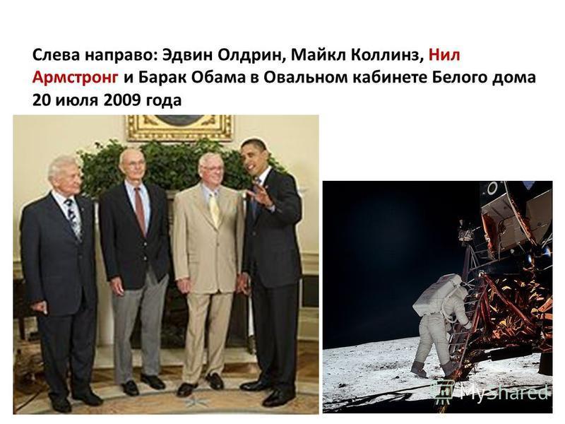 Слева направо: Эдвин Олдрин, Майкл Коллинз, Нил Армстронг и Барак Обама в Овальном кабинете Белого дома 20 июля 2009 года
