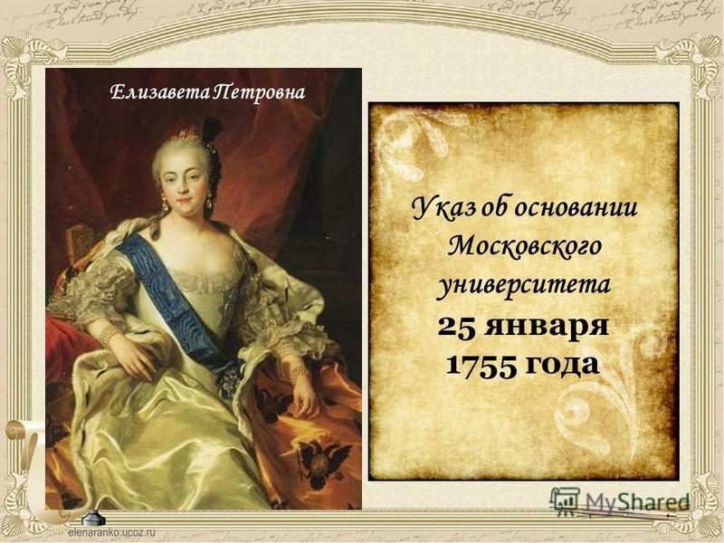 Указ об основании Московского университета 25 января 1755 года Елизавета Петровна