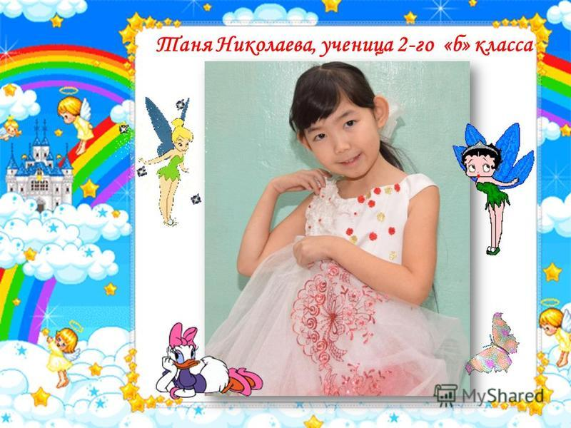 Таня Николаева, ученица 2-го «б» класса