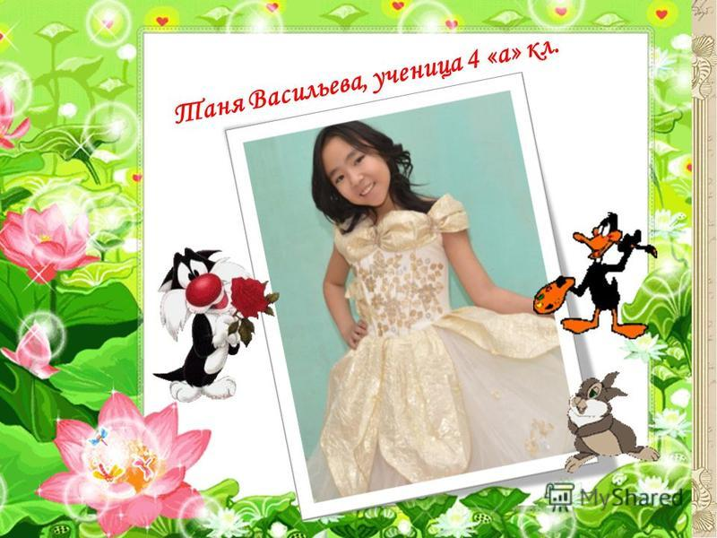 Таня Васильева, ученица 4 «а» кл.
