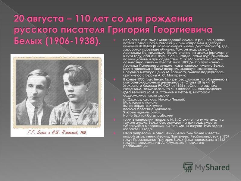 Родился в 1906 году в многодетной семье. В раннем детстве потерял отца. После Революции был направлен в детскую колонию «ШКИД» (Школа-коммуна имени Достоевского), где заработал прозвище «Янкель». Там он подружился с Леонидом Пантелеевым. После оконча