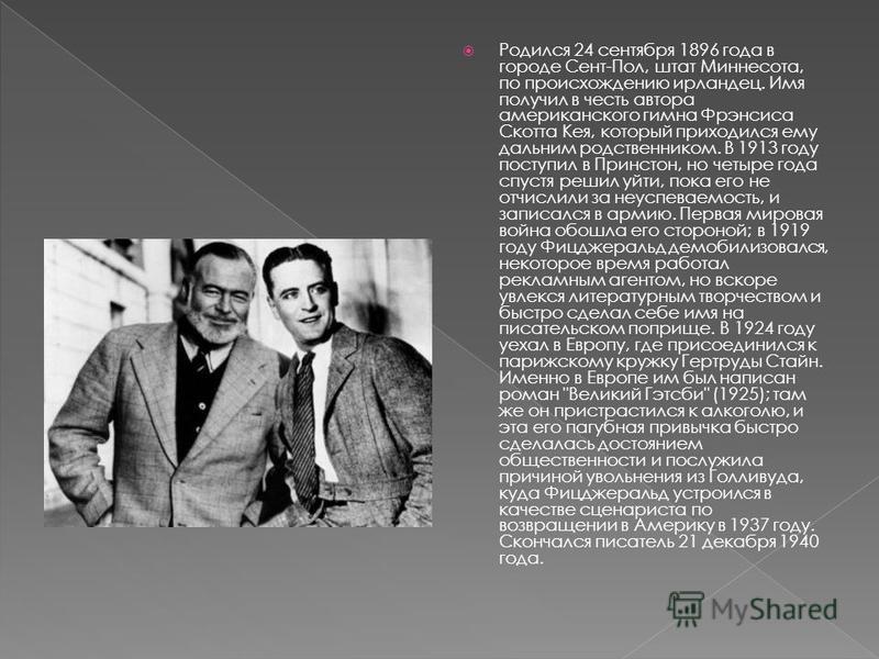 Родился 24 сентября 1896 года в городе Сент-Пол, штат Миннесота, по происхождению ирландец. Имя получил в честь автора американского гимна Фрэнсиса Скотта Кея, который приходился ему дальним родственником. В 1913 году поступил в Принстон, но четыре г