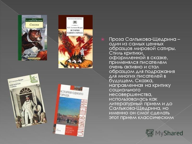 Проза Салтыкова-Щедрина – один из самых ценных образцов мировой сатиры. Стиль критики, оформленной в сказке, применялся писателем очень активно и стал образцом для подражания для многих писателей в будущем. Сказка, направленная на критику социального