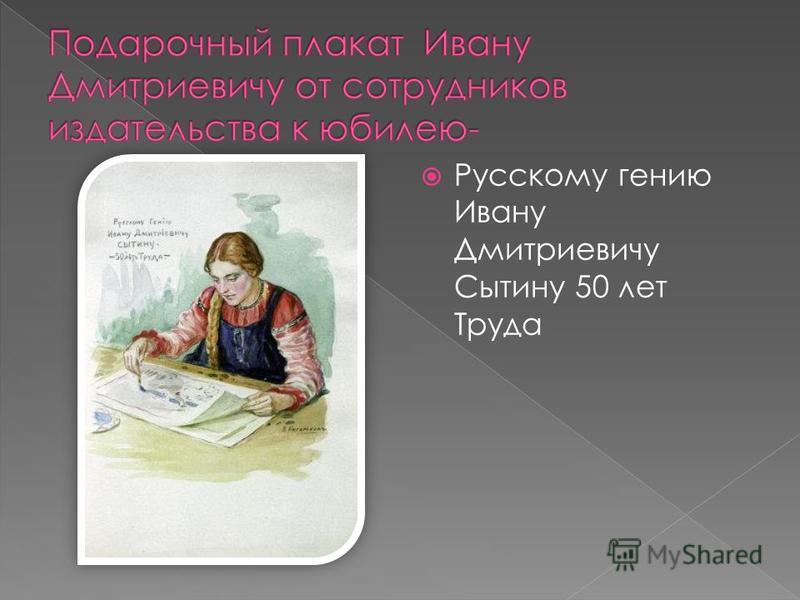Русскому гению Ивану Дмитриевичу Сытину 50 лет Труда