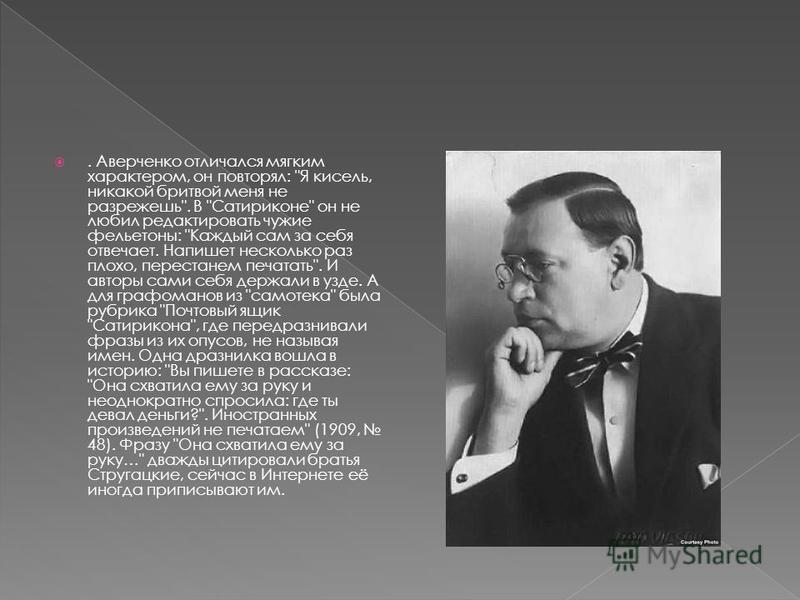 . Аверченко отличался мягким характером, он повторял: