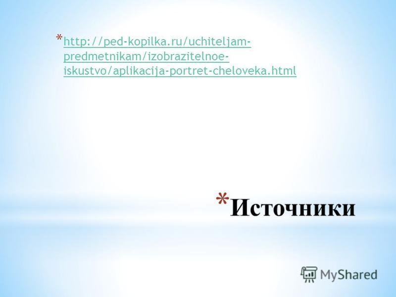 * http://ped-kopilka.ru/uchiteljam- predmetnikam/izobrazitelnoe- iskustvo/aplikacija-portret-cheloveka.html http://ped-kopilka.ru/uchiteljam- predmetnikam/izobrazitelnoe- iskustvo/aplikacija-portret-cheloveka.html