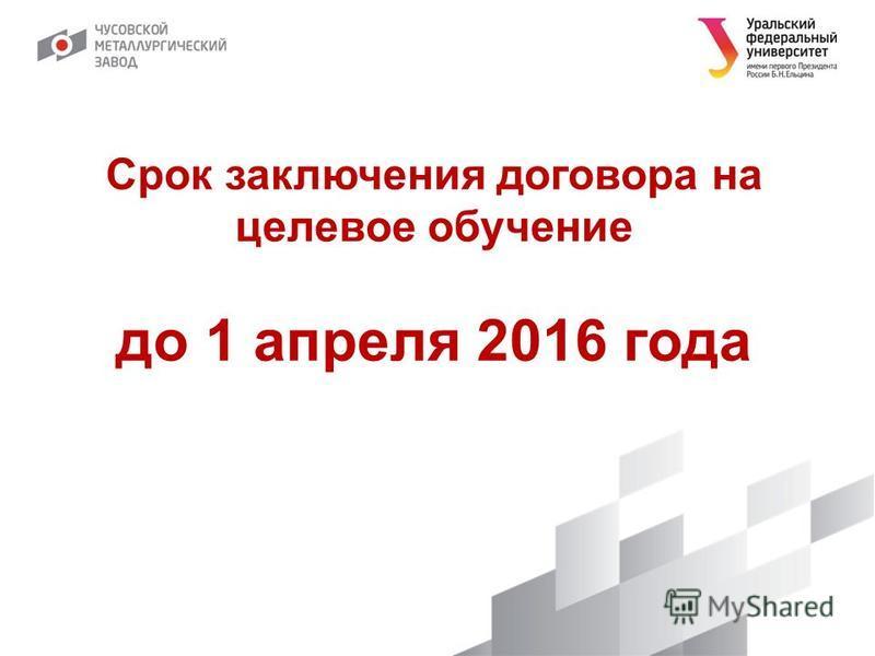 Срок заключения договора на целевое обучение до 1 апреля 2016 года