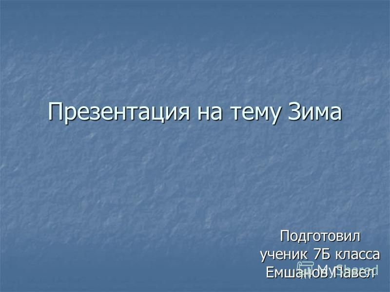 Презентация на тему Зима Подготовил ученик 7Б класса Емшанов Павел
