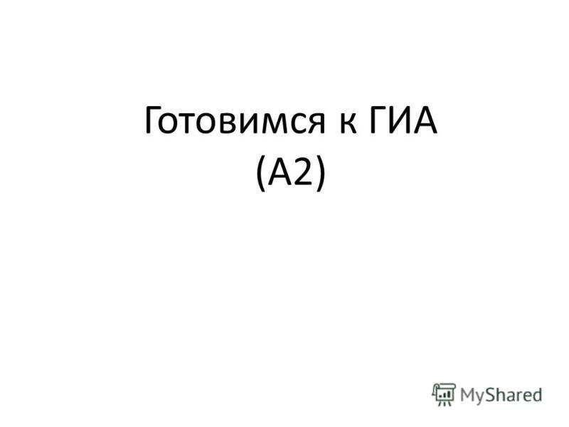 Готовимся к ГИА (А2)