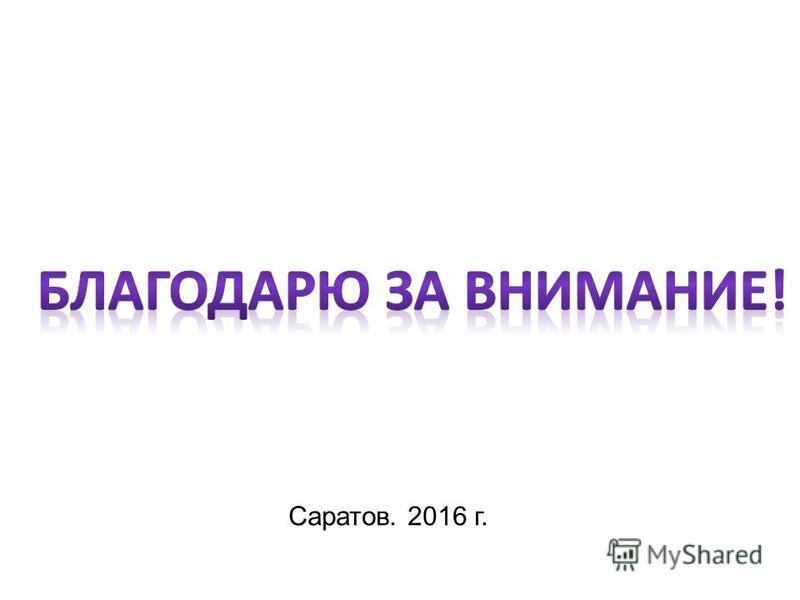 Саратов. 2016 г.
